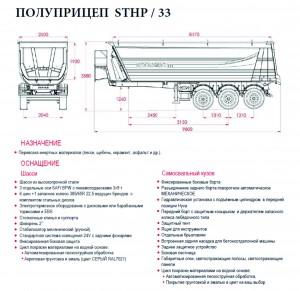 Gervasi SHTP 33  Схема