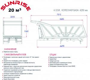 Sunrise 20 m3 Схема